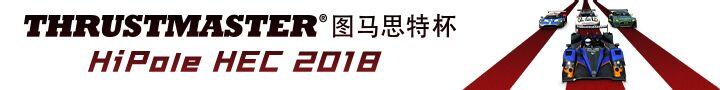 图马思特杯HiPole HEC 2018耐力锦标赛拉开序幕