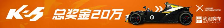 KTM X-Bow电子竞技系列赛